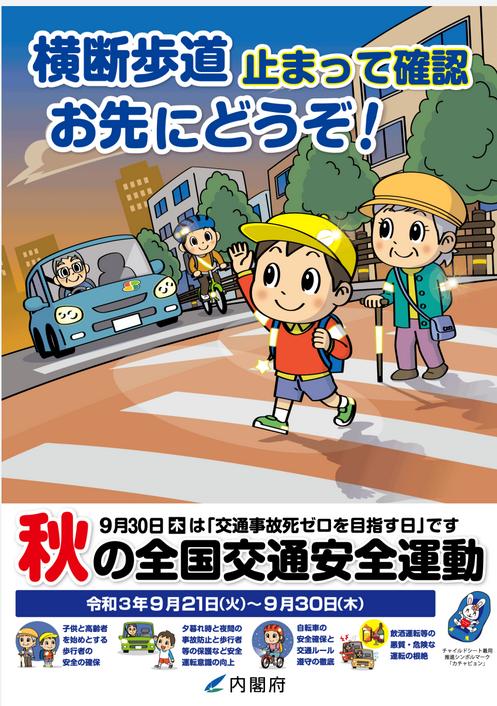 令和3年秋の全国交通安全運動が実施されます。